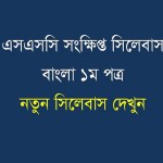 SSC Bangla 1st paper New Syllabus 2021