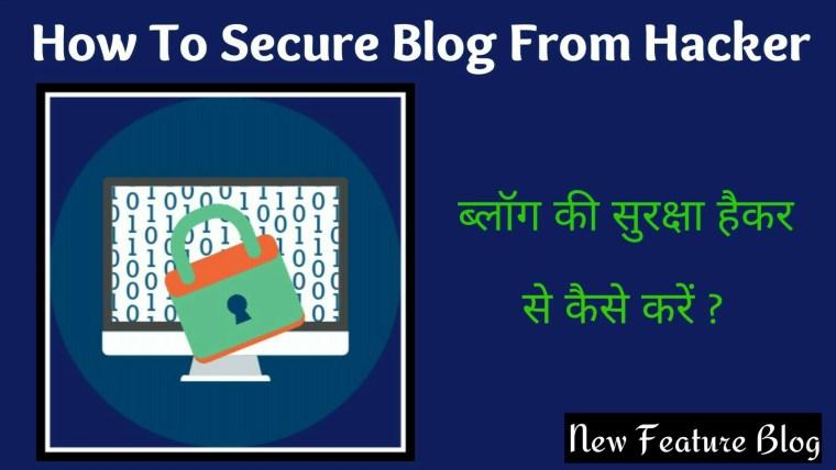 apne blogger blog ko hacker se secure kaise kare