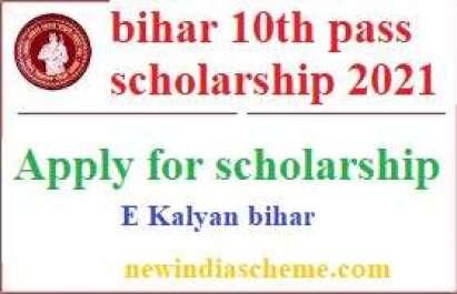 10th scholarship 2021, Bihar board 10th pass scholarship