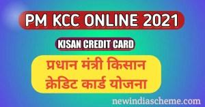 pm_kcc_online_NIS, pm kisan credit card