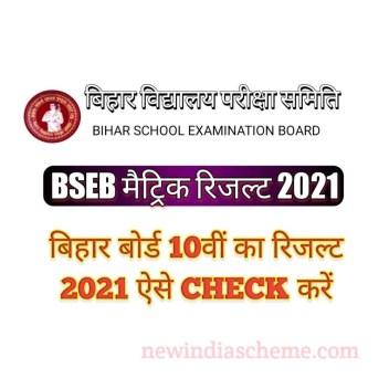Bihar_Board_10th_Result_2021, BSEB 10th result 2021