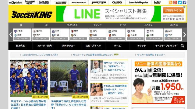 サッカーキング(株式会社フロムワン)