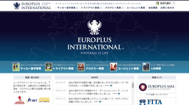 ヨーロッパ(株式会社ユーロプラスインターナショナル)