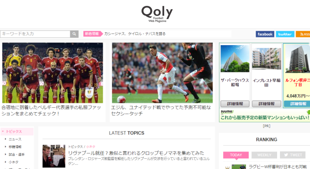Football Web Magazine Qoly(株式会社コリー)