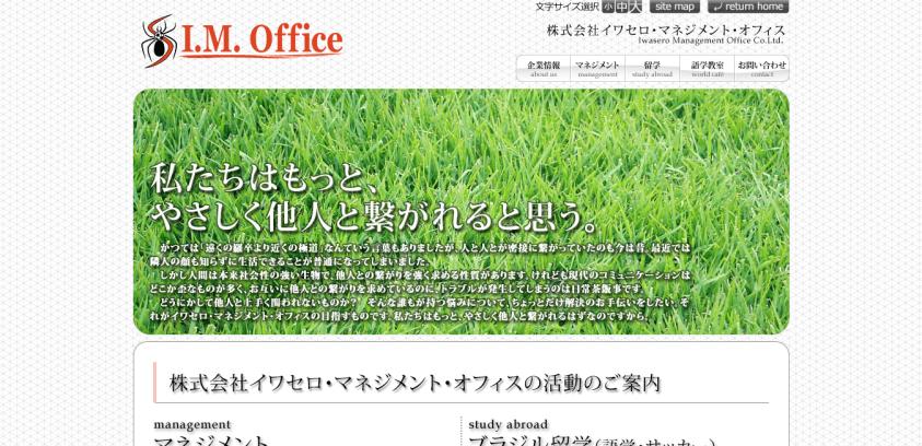 株式会社イワセロ・マネジメント・オフィス