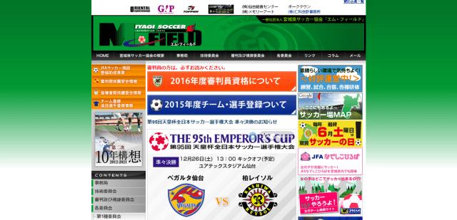一般社団法人宮城県サッカー協会