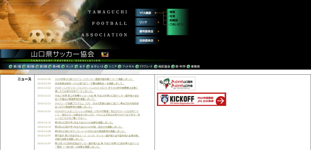 一般社団法人山口県サッカー協会