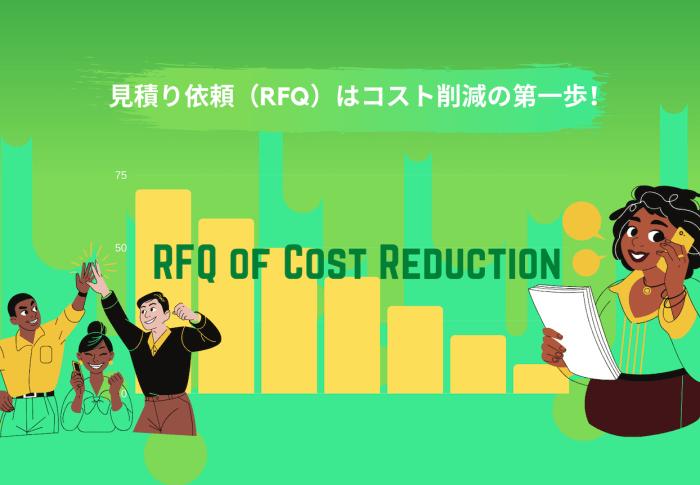 見積り依頼(RFQ)はコスト削減の第一歩!