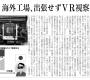 日経新聞にも取り上げられた、新しいコストダウン出張って何?
