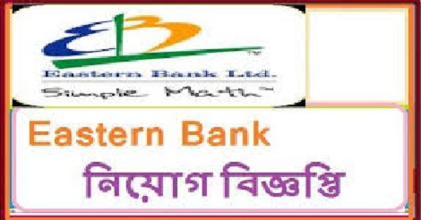 Eastern Bank job circular 2018  wwweblcombd new