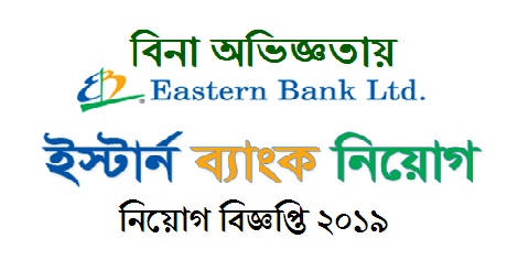 Eastern Bank Ltd Job Circular 2019 wwweblcombd