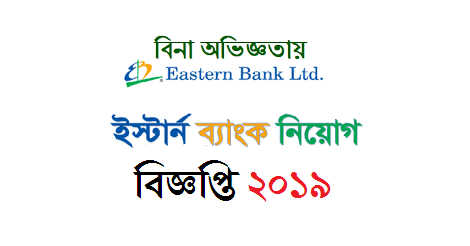 Eastern Bank Job Circular  Application Admit card 2019