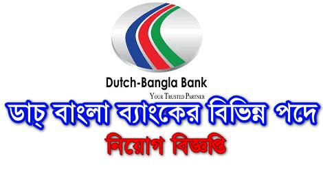 Dutch-Bangla Bank limited Job Circular 2020 - Career Connect BD