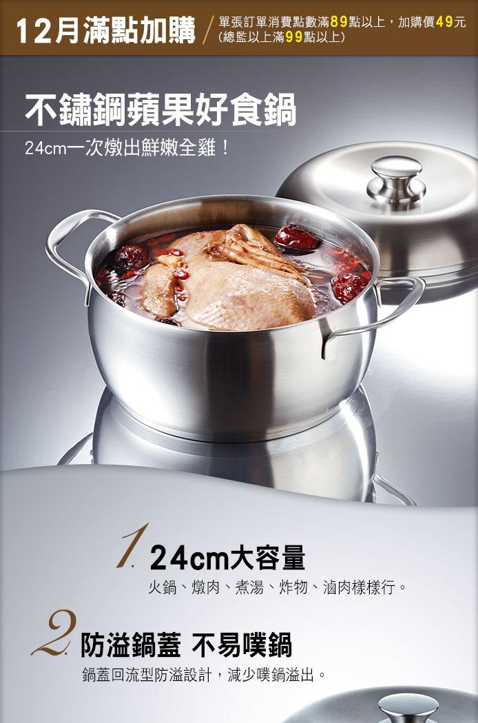 美樂家12月滿點送不銹鋼蘋果好食鍋(限量19000組,送完為止)