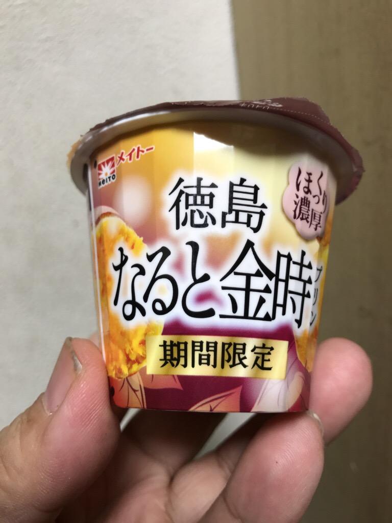 メイトー 徳島なると金時プリン  食べてみました。