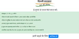 Delhi ration card coupon