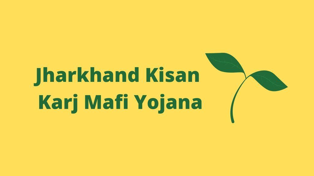 jharkhand kisan karj mafi yojana list