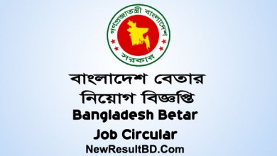 Bangladesh Betar Job Circular, Bangladesh Betar Job Circular 2018, Radio Job Circular, Betar Recruitment, বাংলাদেশ বেতার নিয়োগ বিজ্ঞপ্তি