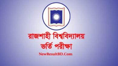 Rajshahi University Admission Test 2020 - 2021, Rajshahi University Circular & Result, Questions. RU Admission 2020-21, রাজশাহী বিশ্ববিদ্যালয় ভর্তি পরীক্ষা ২০২০
