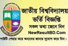 National University Honors Admission 2020-21, NU Admission, NU Honors 1st Year Admission, NUBD NU.AC.BD Admission, জাতীয় বিশ্ববিদ্যালয় ভর্তি বিজ্ঞপ্তি ২০২০