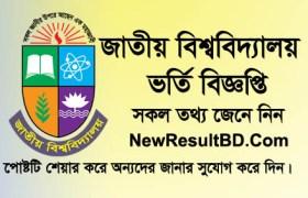 National University Honors Admission 2019-20, NU Admission, NU Honors 1st Year Admission, NUBD NU.AC.BD Admission, জাতীয় বিশ্ববিদ্যালয় ভর্তি বিজ্ঞপ্তি ২০১৯
