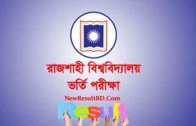 Rajshahi University Admission Test Result 2018 All Unit - A, B, C, D, E, RU Exam Result, RU A Unit Result, RU B Unit Result, RU C Unit Result, RU D Unit Result, RU E Unit Result, রাজশাহী বিশ্ববিদ্যালয় ভর্তি পরীক্ষার রেজাল্ট ২০১৮, ru.ac.bd