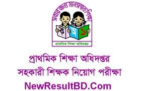 Department of Primary Education (DPE) Exam Date & Admit Card, DPE Assistant Teacher Exam 2018 Exam, DPE Job Recruit Exam 2019, সহকারী শিক্ষক নিয়োগ পরীক্ষা