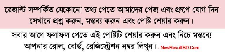 SSC Result 220, Rajshahi Education Board SSC Result