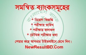 Combined Bank Exam Result 2019 & Viva Date, bb.org.bd Results, Combined Bank 'Senior Officer (IT / ICT)', 'Assistant Engineer (Architect)', Bangladesh Bank.