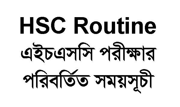 HSC Routine 2019 (এইচএসসি রুটিন) PDF Download