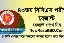 40th BCS Written Exam Result 2020, 40 BCS MCQ Result, 40th BCS Preli Test Result Published. Viva Exam Date, ৪০তম বিসিএস রেজাল্ট ২০২০, PDF Download