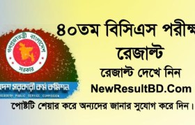 40th BCS Preliminary Exam Result 2019, 40 BCS MCS Result, 40th BCS Preli Test Result Published. Written Exam Date, ৪০তম বিসিএস রেজাল্ট ২০১৯, PDF Download