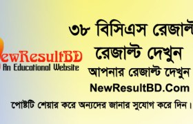 38th BCS Result 2019, 9862 Candidates Selected, BCS Result 2019, PDF Download of The 38 BCS Written Exam Result, bpsc.teletalk.com result, bpsc.gov.bd