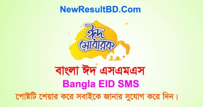 Bangla EID SMS 2020, ঈদ এসএমএস ২০২০, Free SMS, Bangla Text Message For Eid. Bengali SMS, BD SMS, SMS 2020, Eid Mubarak SMS Download.