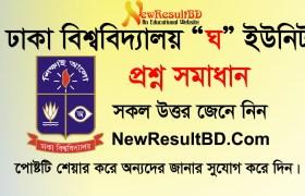 Dhaka University D Unit Question Solution 2019, DU GHA Unit Question Solve, DU D Unit Solutions, DU D unit GK, Bangla, Englisgh Answers, Dhaka Varsity Solve