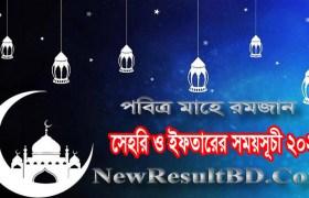 Sehri & Iftar Somoy Suchi 2020