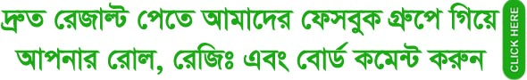 Join Group For SSC Result