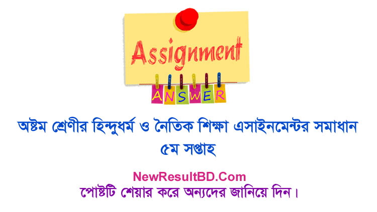 Class 8 Hinduism 5th Week Assignment Answer, 5th Soptaher Hindu Dhormo Assignment Somadhan, অষ্টম শ্রেণীর ৫ম সপ্তাহের হিন্দু ধর্ম ও নৈতিক শিক্ষা সমাধান। 2nd Hinduism and Moral Education Assignment Solution 5th Week For Class Eight. Assignment Task 2