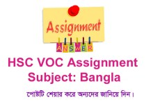HSC Vocational Bangla Assignment Answer