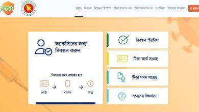 Covid-19 Vaccine Registration In Bangladesh
