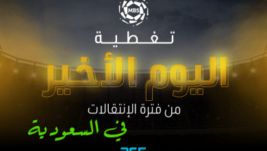Photo of تغطية دقيقة بدقيقة لانتقالات اليوم الأخير من فترة الانتقالات في السعودية
