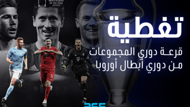 Photo of تغطية مباشرة – قرعة دور المجموعات من دوري أبطال أوروبا