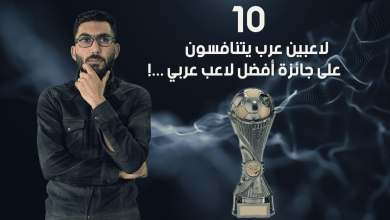 Photo of الكابيتانو – من هو أفضل لاعب بالدوريات العربية 2020؟