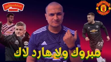 Photo of المانشستراوي – مانشستر يونايتد يتعادل مع ليفربول.. اقول مبروك ولا هاردلك