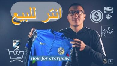 Photo of محمود أبو الركب – بيع نادي إنتر وشوف الشاري فين (الأمر عاجل والقرش طاير)
