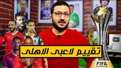 Photo of في الشبكة – تقييم لاعبى الاهلى فى كأس العالم .. لماذا الشناوى وبانون وطاهر؟