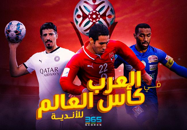 العرب في كأس العالم للاندية