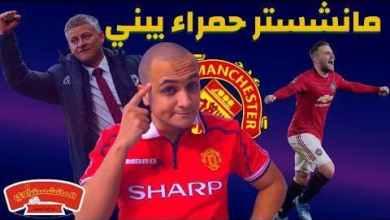 Photo of المانشستراوي – مانشسر حمراء .. اليونايتد يفسد حسم الدوري على السيتي