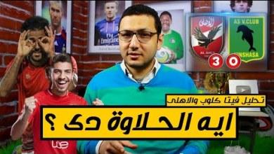 Photo of تحليل فيتا كلوب والاهلى 0-3 .. ايه الحلاوة دى ؟   فى الشبكة