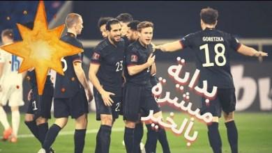 Photo of حديث كورة – المانيا 3-0 ايسلندا … بداية خير